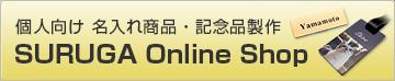 SURUGA Online Shop