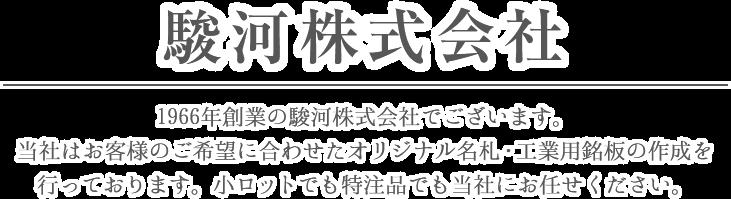名札、ネームプレート、銘板作成の駿河株式会社